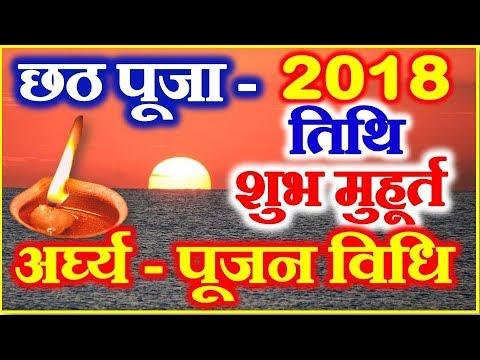 Chhath Puja 2018   Date Time Shubh Muhurat   छठ पूजा शुभ मुहूर्त पूजन विधि