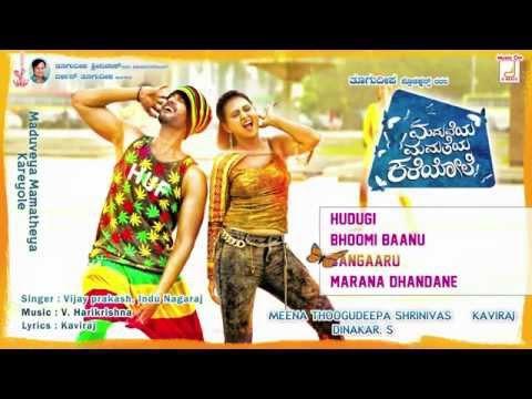 Maduveya Mamatheya Kareyole - Juke Box | Thoogudeepa Productions, Dinakar S, V Harikrishna, Kaviraj