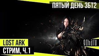 Lost ark - Стрим пятого дня ЗБТ2, ч.1