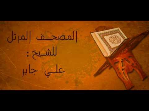 سورة التين || علي جابر