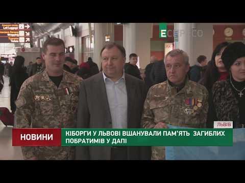 Кіборги у Львові вшанували пам'ять загиблих побратимів у ДАПі