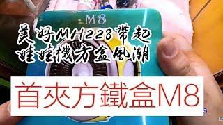 【三爪禪師夾娃娃】方型鐵盒大流行,首夾M8藍牙喇叭方盒版。金冠美好MH-228帶起風潮,各家廠商跟進! #91