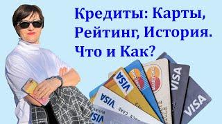 Кредиты: Карты, Рейтинг, История. Что и Как? Credit: Cards, Score, History. What is it?How it works?