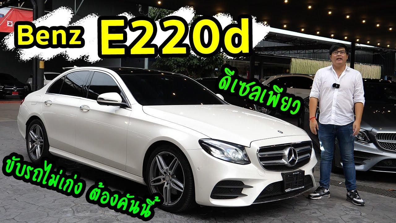 รีวิว Benz E220d AMG ดีเซล ขับรถไม่แข็ง ต้องคันนี้