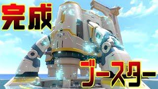 ドラゴンサメの海から脱出するためのロケットブースターが完成!! 海しかない未知の惑星でサバイバル生活はじめます! Subnautica #53