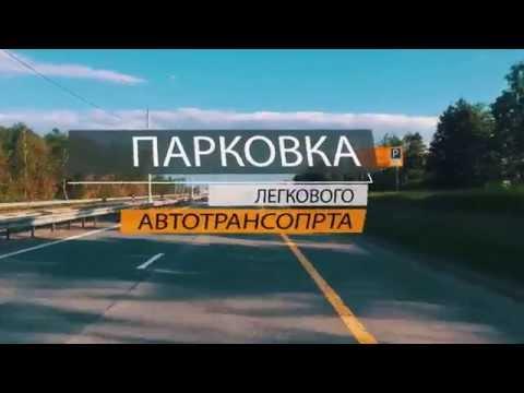 SkyParking - охраняемая парковка в аэропорту Домодедово