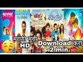 How to Download Mumbai Pune Mumbai 3 Full Movie | Free Marathi Movies
