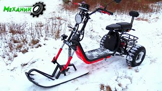 Бодрый и легкий электро снегоход из трайка своими руками!!