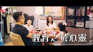 100 Parenting EP 007.教育之於心靈