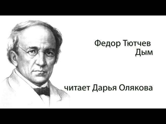 Изображение предпросмотра прочтения – ДарьяОлякова читает произведение «Дым» Ф.И.Тютчева