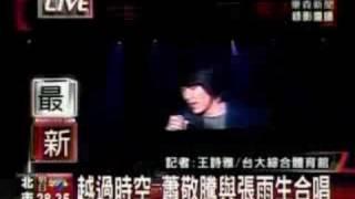 蕭敬騰、張雨生-我期待 (超完美全首剪接版本)