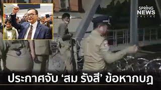 กัมพูชาประกาศจับ
