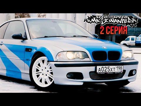 BMW M3 из NFS Most Wanted. ВНЕШКА за 50 тыс. руб.