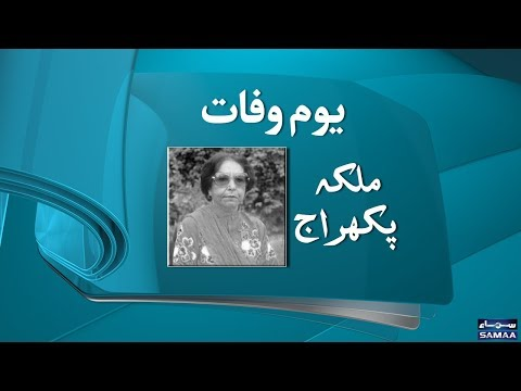 Malika Pukhraj | Ghazal & Folk Singer of Pakistan | SAMAA TV | 04 Feb 2018