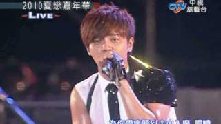 羅志祥 2010花蓮夏戀嘉年華 - 愛瘋頭