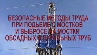Безопаные методы труда при подъёме с мостков и выбросе на мостки обсадных и бурильных труб ТН 2007