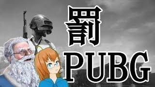 [LIVE] 罰ゲームPUBG!!するぴょん