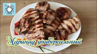 Маринад для мяса универсальный. Гриль, шашлык. Свинина, курица. Вкусно и быстро. Видео-рецепт