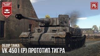 VK 4501 (P) ПРОТОТИП ТИГРА в WAR THUNDER