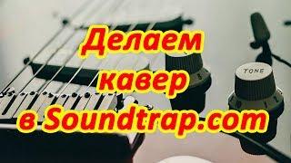 Лесник КиШ Король и Шут Кавер 🎼 Как делать музыку онлайн бесплатно на компьютере самому 🎹 Стрим 🎤