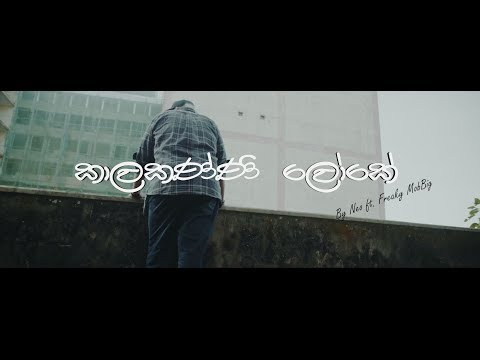 Kalakanni Loke (කාලකණ්ණි ලෝකේ) - Neo feat. Freaky MobBig