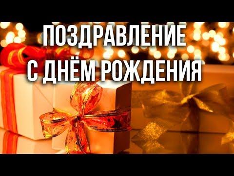 Поздравление с днем рождения «красивое поздравление женщине, мужчине и ребенку от всей души»