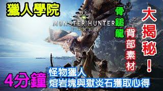 熔岩塊,獄炎石之獲得 - 分享爆鎚龍背部的秘密(下集) | 心得 | 中文字幕 | 魔物獵人世界Monster Hunter World