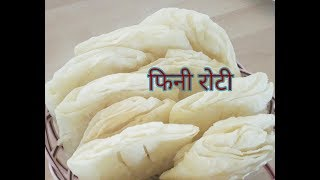 Fini Roti | How to make Fini Roti | Nepalese Food Recipe |