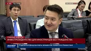 Новости Казахстана. Выпуск от 23.12.19 / Басты жаңалықтар