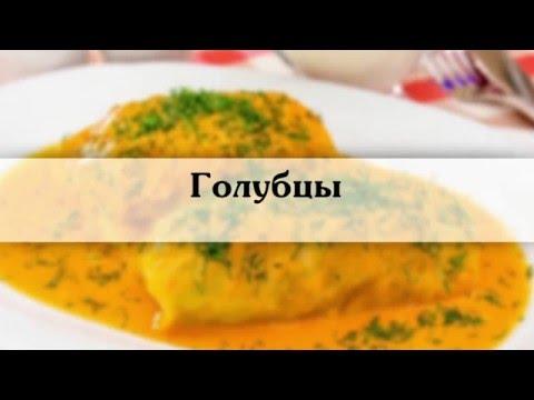 Голубцы, Домашний рецепт с фото  Вкусно и Просто