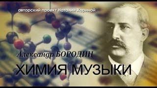Лица истории - Химия музыки