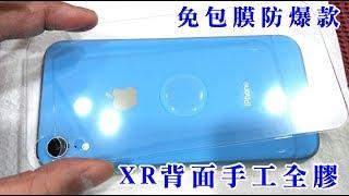 【免包膜防爆款3D全貼合手工全膠玻璃】 APPLE IPHONE X XS MAX XR 反面 (新工法免包膜) 9H玻璃貼 果凍膠 全膠貼合 全貼合 鏡頭