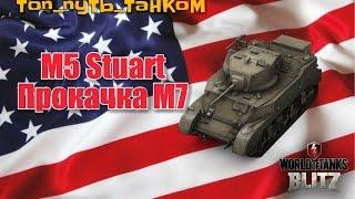 Путь США #5 М5 Stuart прокачка М7
