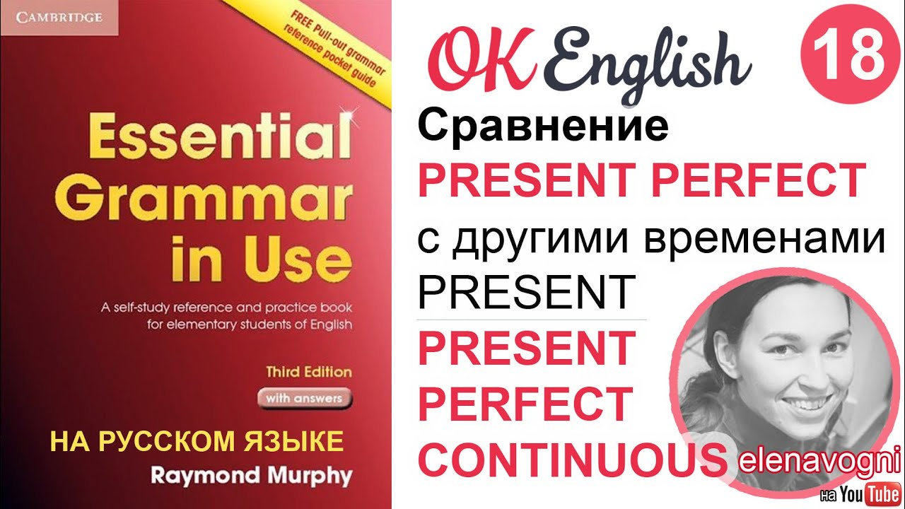ответы к учебнику essential grammar in use