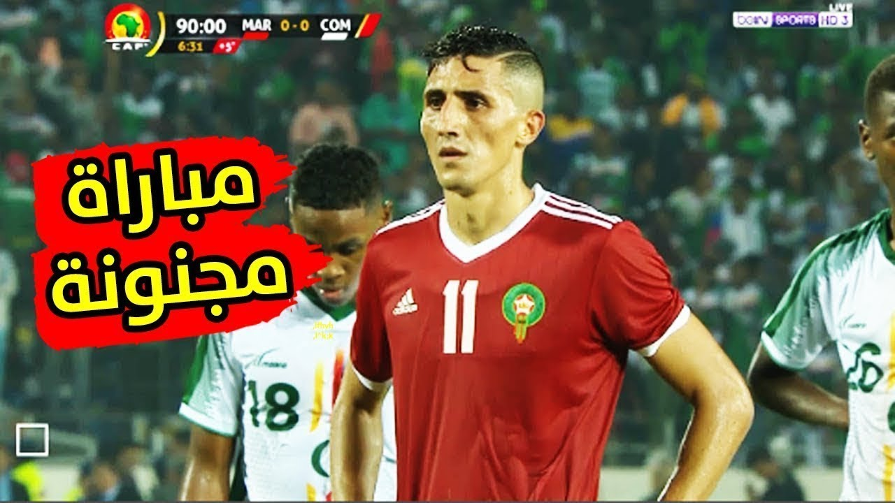 ملخص مباراة منتخب المغرب 1 0 جزر القمر تصفيات كأس أمم أفريقيا || maroc 1 0 Comores
