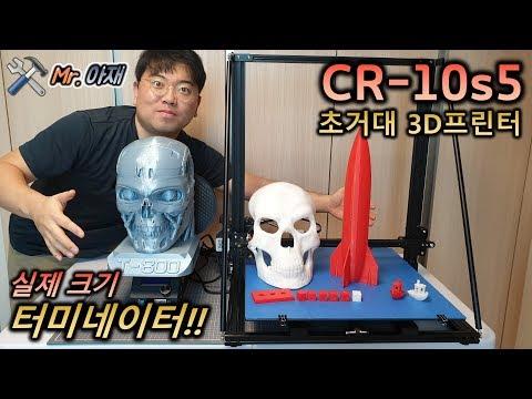 초초초 거대 3D 프린터 CR-10s5 리뷰!! 소음 줄이는 방법