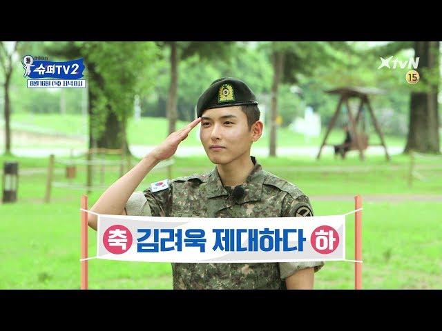 [슈퍼TV2 l 11회 예고] 3연승 기념! 놀 줄 아는 슈주의 제주도 여행기! (feat. 려욱제대)