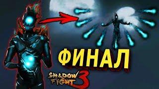 ФИНАЛЬНЫЙ БОЙ 6 ГЛАВЫ НА 3:0 - Shadow Fight 3