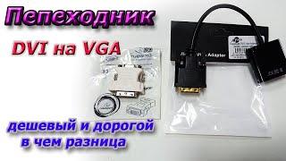 Переходник DVI VGA чем отличаются и когда используется дорогой вариант.