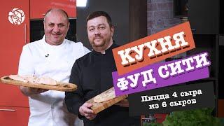 Кухня ФУД СИТИ Пицца 4 сыра из 6 сыров
