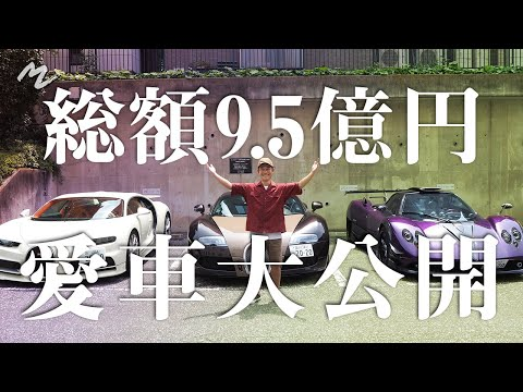 【総額9.5億円!?】パガーニ&ブガッティ 前澤のスーパーカー大公開