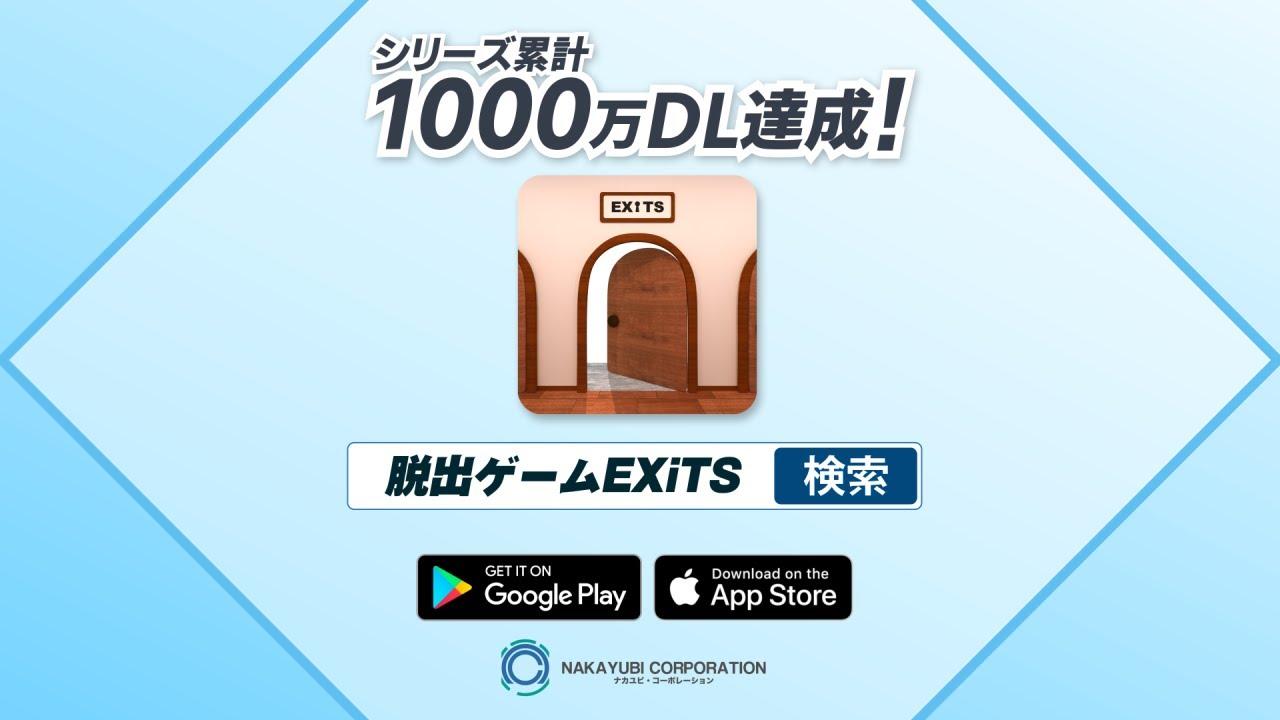 アプリ「脱出ゲーム - EXiTS」PV