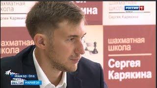 В Йошкар-Оле откроется шахматная школа титулованного гроссмейстера Сергея Карякина