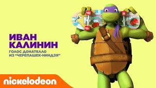Актёры дубляжа Nickelodeon| Иван Калинин - Донателло из