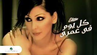 Elissa Kol Yuom Fe Omry اليسا - كل يوم فى عمرى