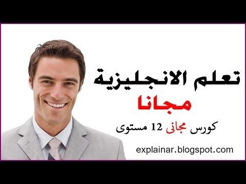 تعليم اللغة الانجليزية  الدرس 12