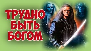"""ФИЛЬМ ПРОСТО ПОТРЯСАЮЩИЙ! """"Трудно быть богом"""" драма,фантастика, приключения КИНО СССР"""