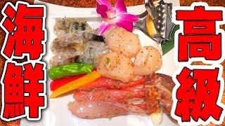 【叙々苑】高級な海鮮の値段がヤバすぎたwww