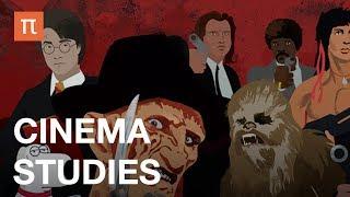 Cinema Studies — курс Александра Павлова