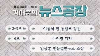 김어준의 뉴스공장 3부,4부 (03월 12일 방송) / 이종석, 하어영, 임상훈